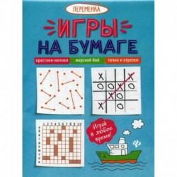 Игры на бумаге. Крестики-нолики, морской бой, точки и отрезки