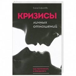 Кризисы личных отношений: Как распознать и преодолеть