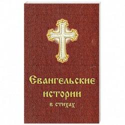 Евангельские истории в стихах