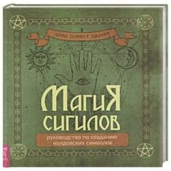 Магия сигилов: руководство по созданию колдовских символов