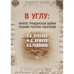 В углу. Начало гражданской войны глазами русских писателей