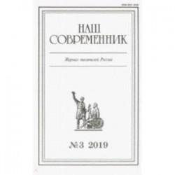 Журнал 'Наш современник' № 3. 2019