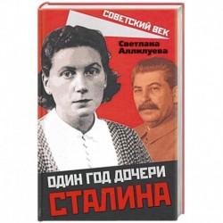 Один год дочери Сталина