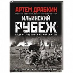 Ильинский рубеж. Подвиг подольских курсантов (иллюстрированный альбом)