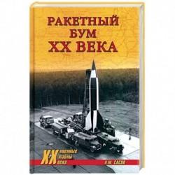 Ракетный бум ХХ века