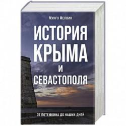 История Крыма и Севастополя.От Потемкина до наших дней