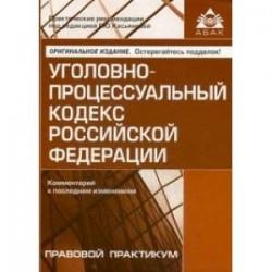 Уголовно-процессуальный кодекс Российской Федерации. Комментарий к последним изменениям. Учебное пособие