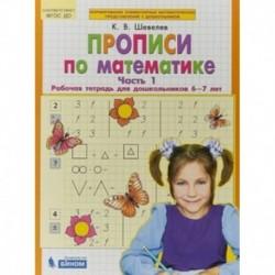 Прописи по математике. Рабочая тетрадь 6-7 лет. Часть 1. ФГОС