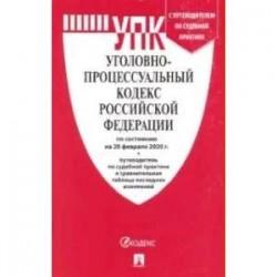 Уголовно-процессуальный кодекс Российской Федерации по состоянию на 20.02.2020 год с таблицей изменений и с