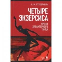 Четыре экзерсиса. Уроки характерного танца. Учебное пособие