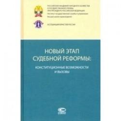 Новый этап судебной реформы. Конституционные возможности и вызовы