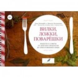 Вилки, ложки, поварешки. Рецепты и советы от покупки продуктов до приготовления пищи