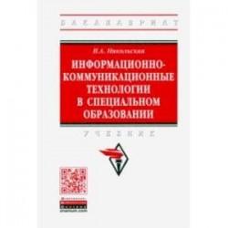 Информационно-коммуникационные технологии в специальном образовании. Учебник