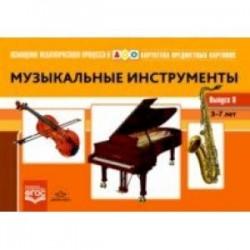 Картотека предметных картинок. Выпуск № 8. Музыкальные инструменты. 3-7 лет