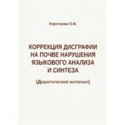 Коррекция дисграфии на почве нарушения языкового анализа и синтеза. Дидактический материал