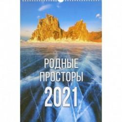 2021 Календарь на спирали Родные просторы