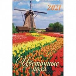 2021 Календарь на спирали Цветочные поля