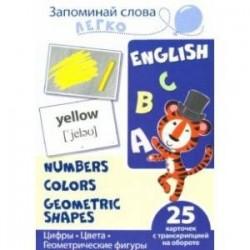 Запоминай слова легко. Цифры. Цвета. Геометрические фигуры. 25 карточек с транскрипцией на обороте