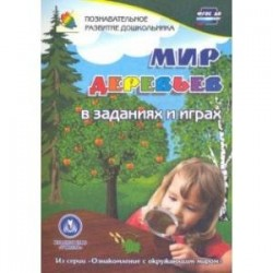 Мир деревьев в заданиях и играх. Для детей 5-7 лет