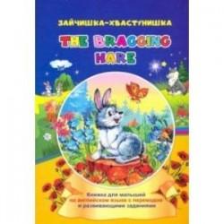 The bragging hare. Зайчишка-хвастунишка. Книжки для малышей на английском языке с переводом