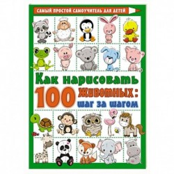 Как нарисовать 100 животных: шаг за шагом