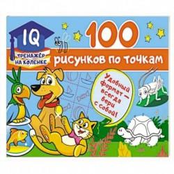 100 рисунков по точкам