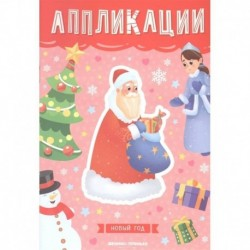 Новый год: книжка-вырезалка