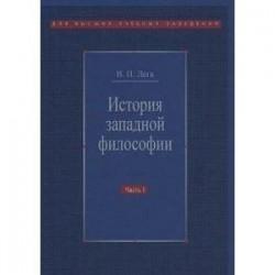 История западной философии. В 2-х частях. Часть 1. Античность. Средневековье. Возрождение