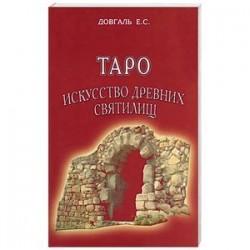 Таро искусство древних святилищ