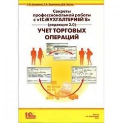 Секреты профессиональной работы с '1С: Бухгалтерией 8' (редакция 2.0). Учет торговых операций
