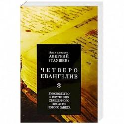 Четвероевангелие. Руководство к изучению Священного Писания Нового Завета