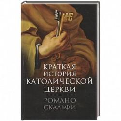 Краткая история Католической Церкви.