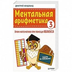 Ментальная арифметика 3. Учим математику при помощи абакуса. Задачи на умножение