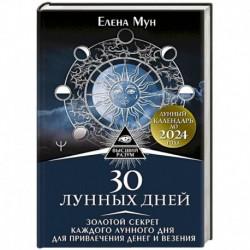 30 лунных дней. Золотой секрет каждого лунного дня для привлечения денег и везения. Лунный календарь до 2024 года