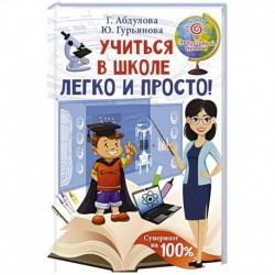 Учиться в школе легко и просто!