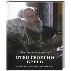 Отец Георгий Бреев. Воспоминания духовного сына.