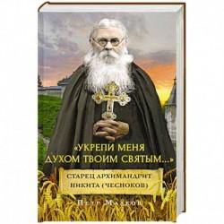 Укрепи меня духом твоим святым...Старец архимандрит Никита (Чесноков)