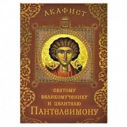 Акафист святому великомученику и целителю Пантелеи
