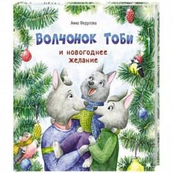 Волчонок Тоби и новогоднее желание