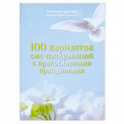 100 вариантов смс-поздравлений с православными праздниками
