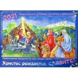 Христос рождается, славите! Православные праздники во всех концах земли. Православный календарь для детей и родителей