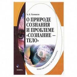 О природе сознания и проблеме «сознание — тело»