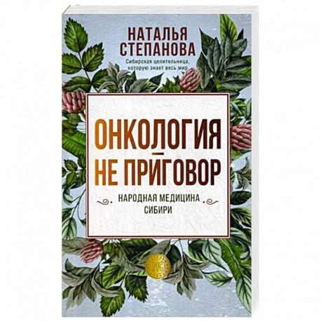 Онкология - не приговор. Народная медицина Сибири