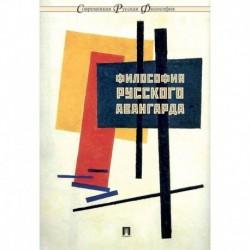 Философия русского авангарда