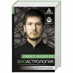 Биоастрология. Современный учебник астрологии нового поколения