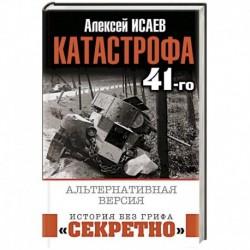 Катастрофа 41-го. Альтернативная версия