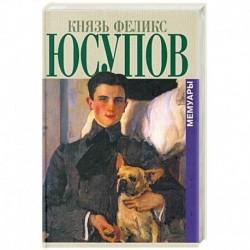 Князь Феликс Юсупов. Мемуары