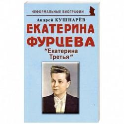 Екатерина Фурцева: Екатерина Третья