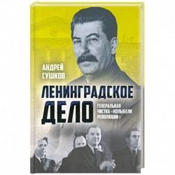 «Ленинградское дело»: генеральная чистка..