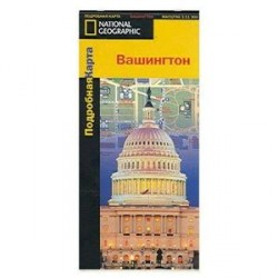 Вашингтон. Подробная карта